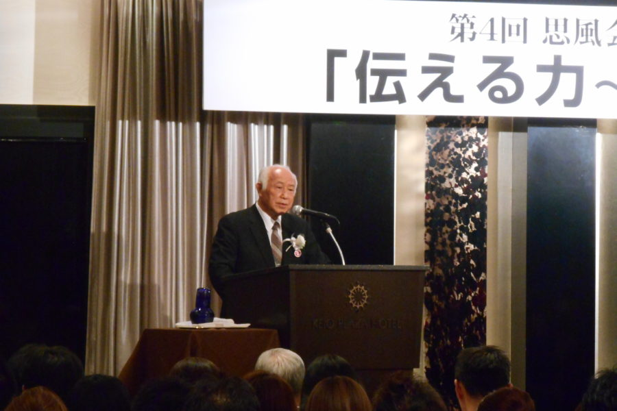 DSCN2075 900x600 - 2017年2月4日東京思風塾開催