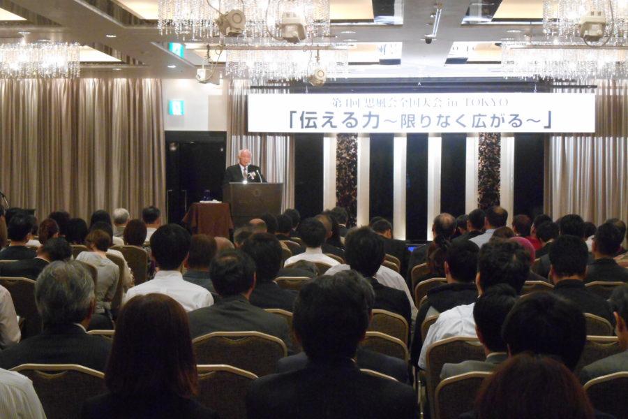 DSCN2079 900x600 - 2017年2月4日東京思風塾開催