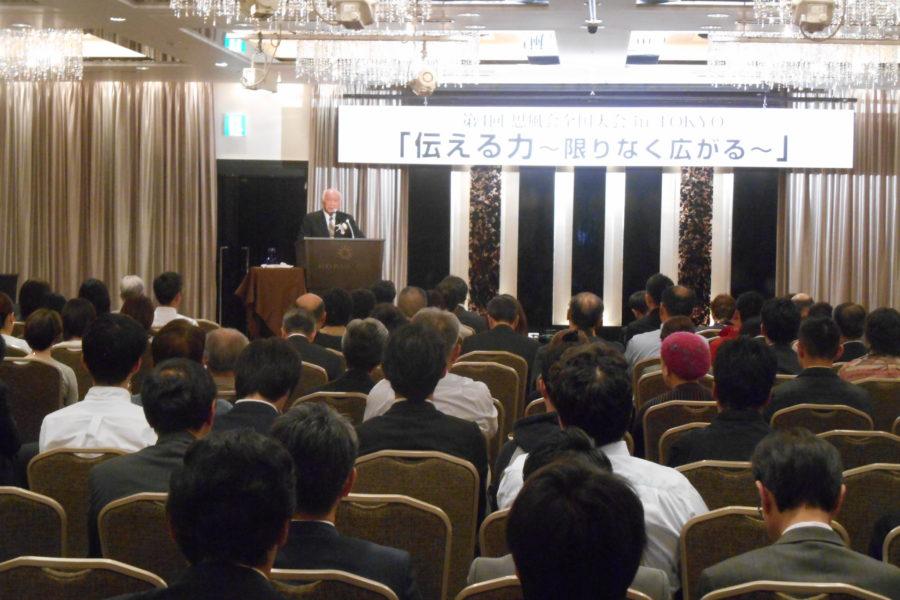 DSCN2081 900x600 - 2017年2月4日東京思風塾開催