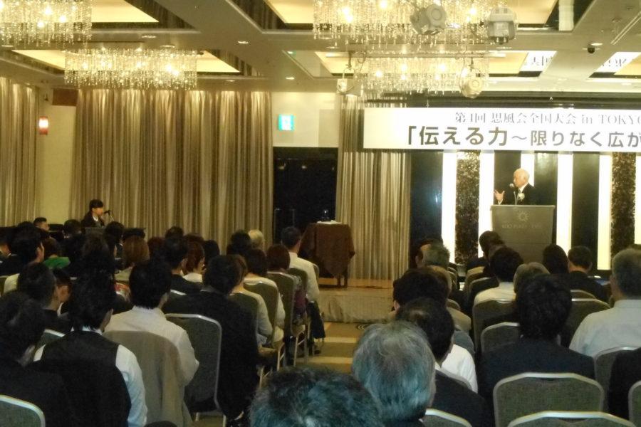 DSCN2085 900x600 - 2017年2月4日東京思風塾開催