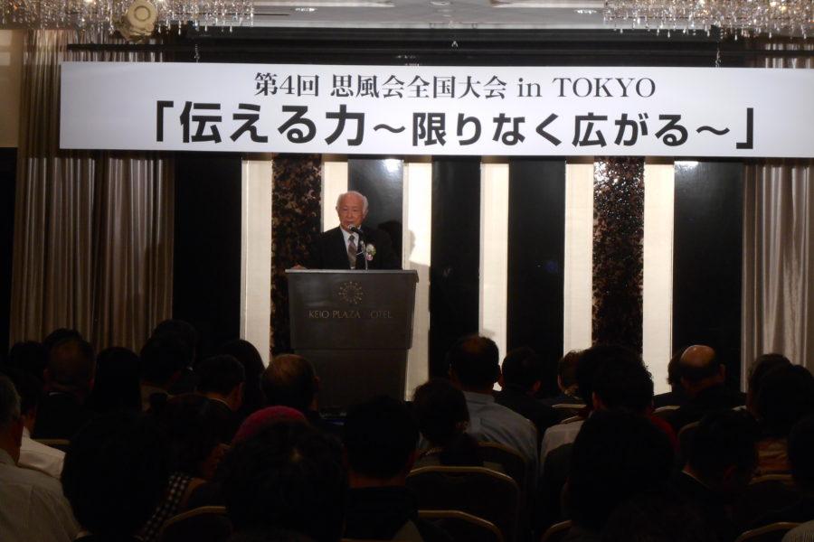 DSCN2097 900x600 - 2017年2月4日東京思風塾開催