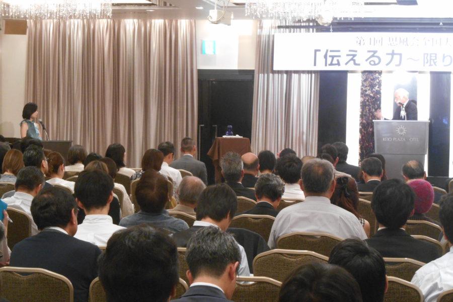 DSCN2104 900x600 - 2017年2月4日東京思風塾開催