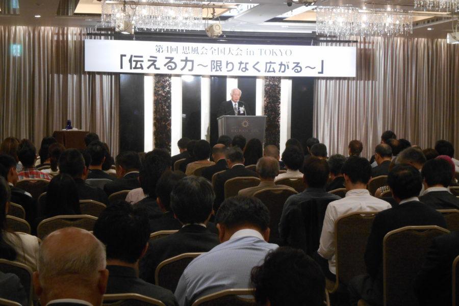 DSCN2117 900x600 - 2017年2月4日東京思風塾開催
