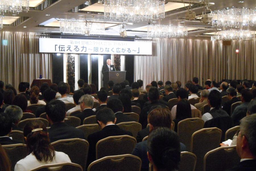DSCN2119 900x600 - 2017年2月4日東京思風塾開催