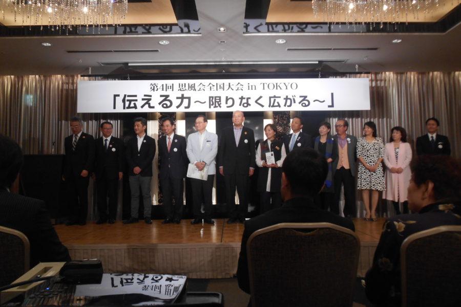 DSCN2122 900x600 - 2017年2月4日東京思風塾開催