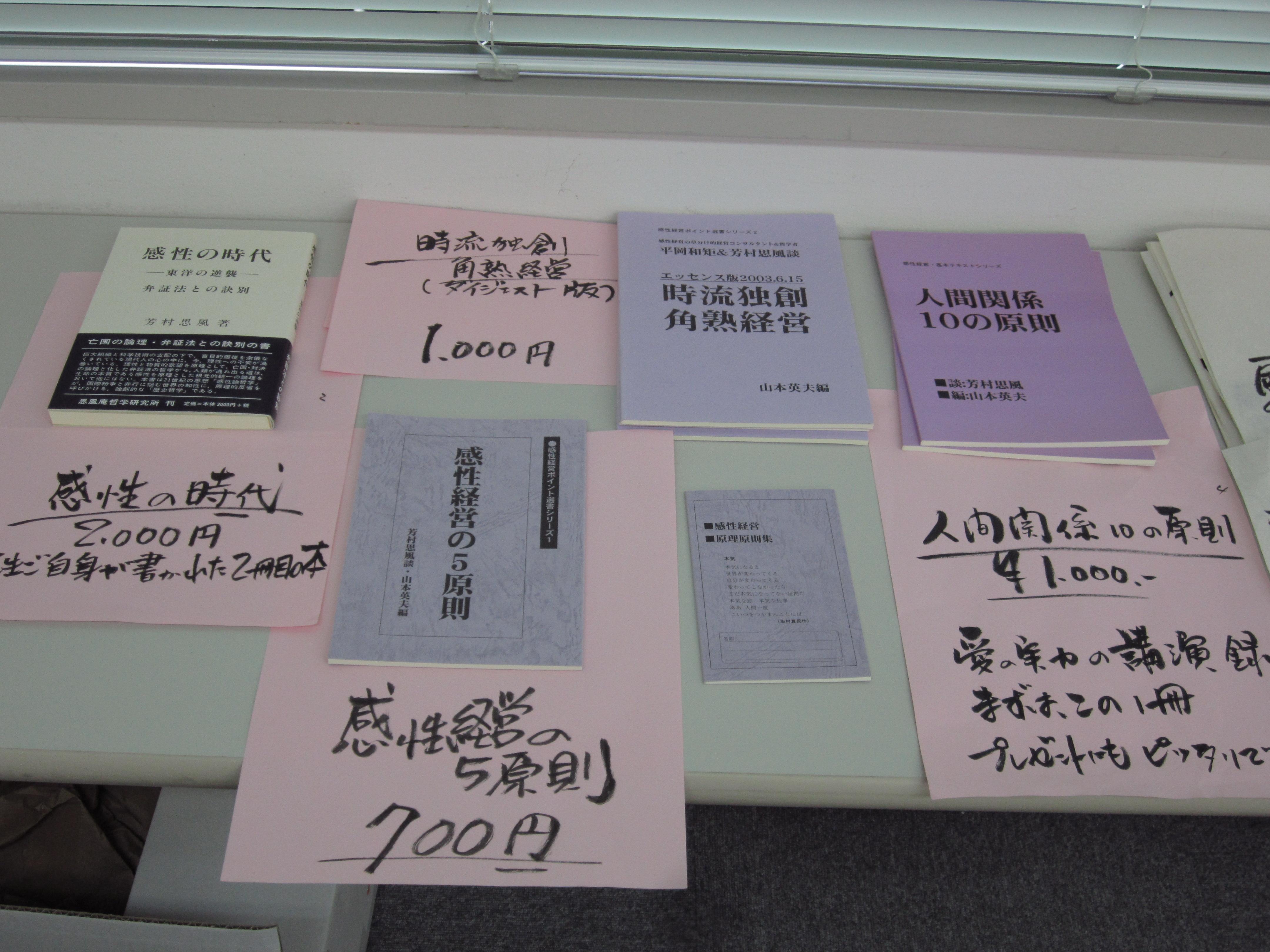 IMG 5609 - 4月1日東京思風塾の開催になります。