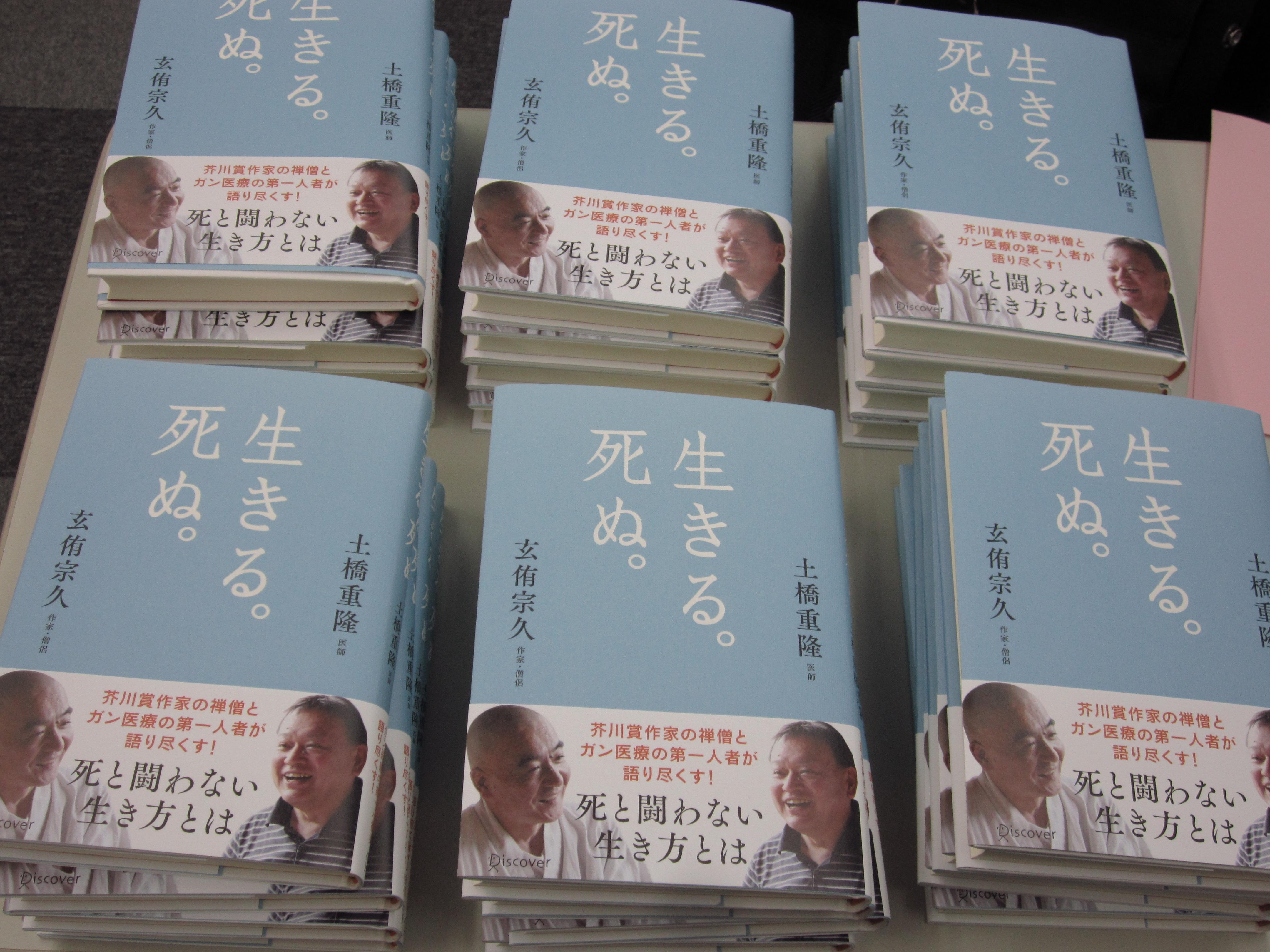 IMG 5611 - 4月1日東京思風塾の開催になります。
