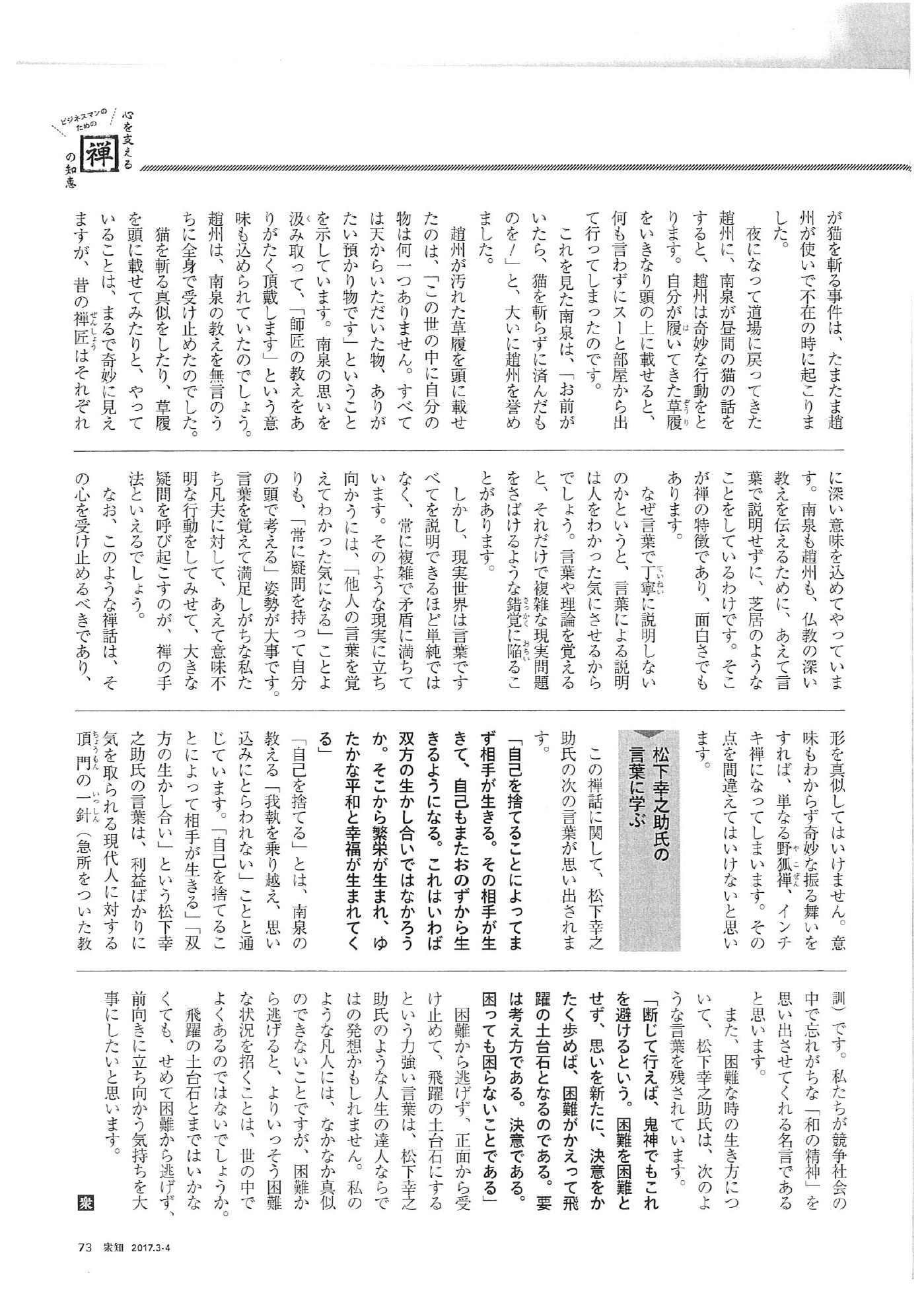 4 - 4月27日(木)開催 禅の知恵と古典に学ぶ人間学勉強会