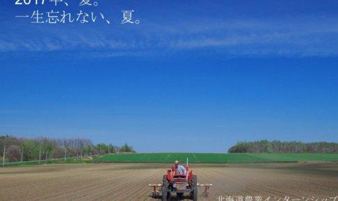 北海道ネイチャーダイブプログラム