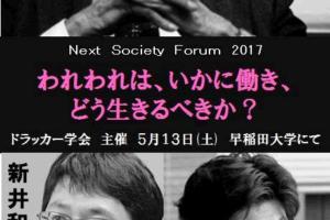 ネクスト・ソサエティ フォーラム2017
