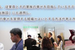 iibyouinn 1 300x200 - 5月10日(水)第37回「いい病院」研究会開催