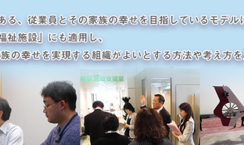 iibyouinn 1 486x290 - 5月10日(水)第37回「いい病院」研究会開催