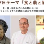 7月7日(金)「食と農と脳」のテーマで篠浦塾を開催