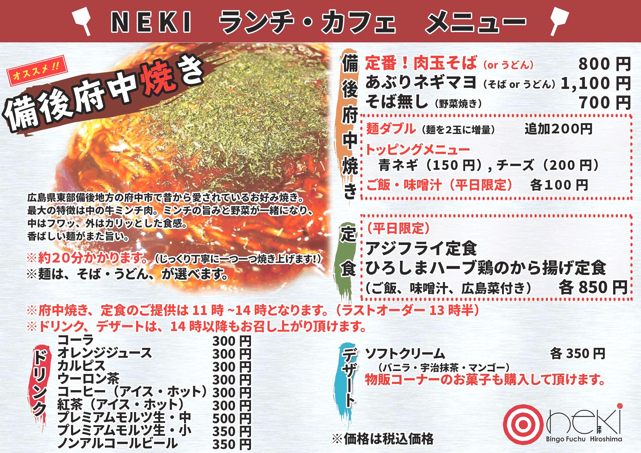 menu - 都内でカープ戦放映