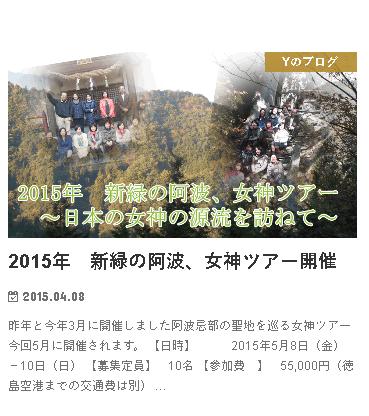 0d8069d2814cb6a4acf7a1e8a5b47410 - つるぎ山を訪ねる阿波女神ツアー、日本人とユダヤ人について