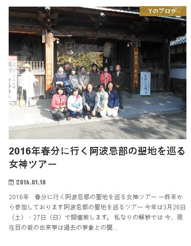 2016haru - つるぎ山を訪ねる阿波女神ツアー、日本人とユダヤ人について