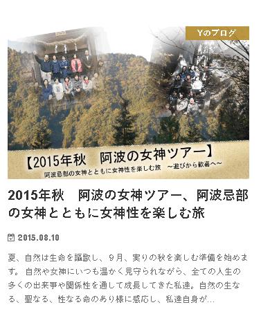 215aki - つるぎ山を訪ねる阿波女神ツアー、日本人とユダヤ人について