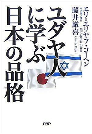 414IugKwojL. SX298 BO1204203200  - つるぎ山を訪ねる阿波女神ツアー、日本人とユダヤ人について