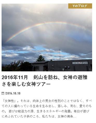 8e5bd32e2de4b7f5207b57b10064a81e - つるぎ山を訪ねる阿波女神ツアー、日本人とユダヤ人について