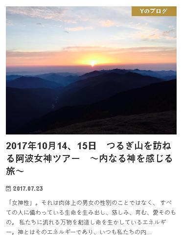 d515f34df20e55df2b47cbaad6fd8b2c - つるぎ山を訪ねる阿波女神ツアー、日本人とユダヤ人について