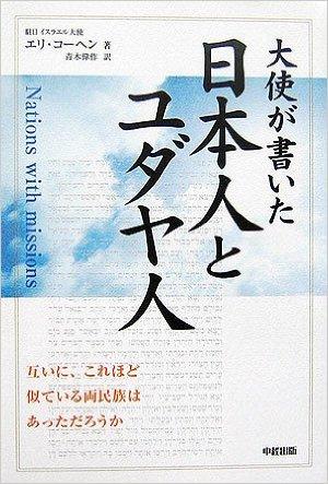 e0171614 105434 - つるぎ山を訪ねる阿波女神ツアー、日本人とユダヤ人について
