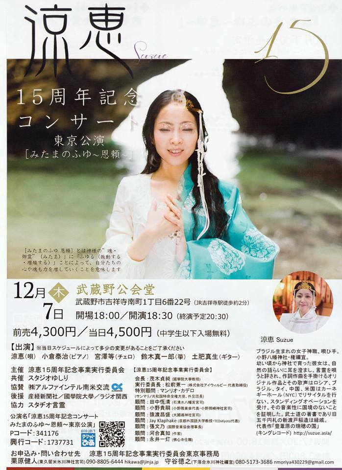 2017年12月7日、涼恵さん15周年記念コンサート みたまのふゆ~恩頼~ 東京公演