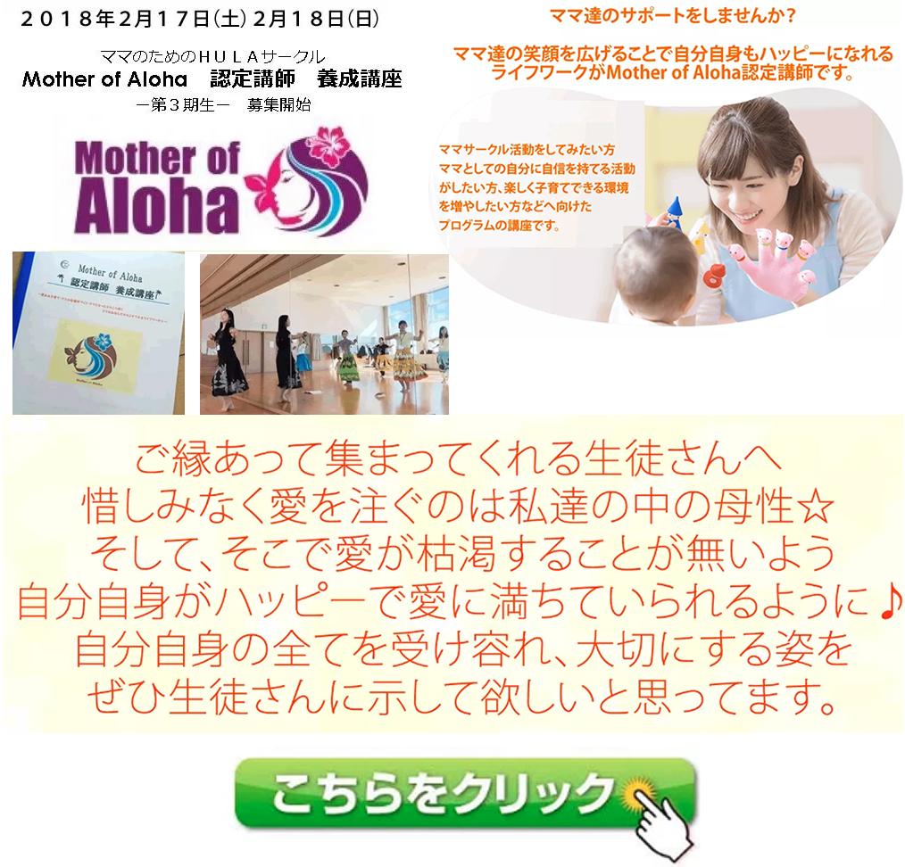 monintei 1 - マザーオブアロハ、Mother of Aloha認定講師養成講座