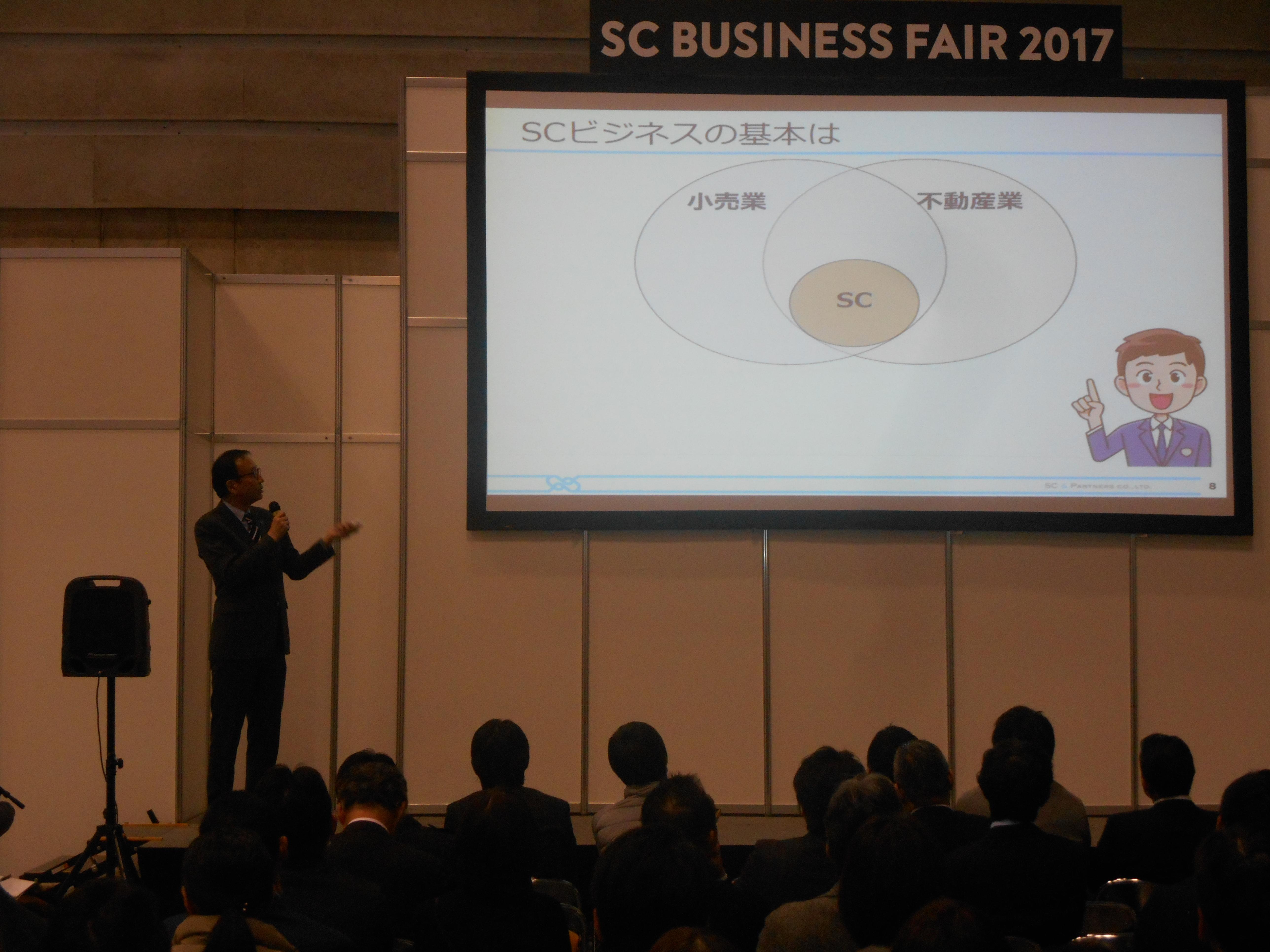 DSCN0022 - SC経営セミナー