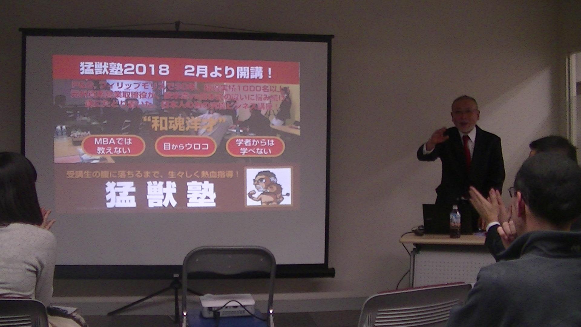 PIC 0104 - 猛獣塾入門講座