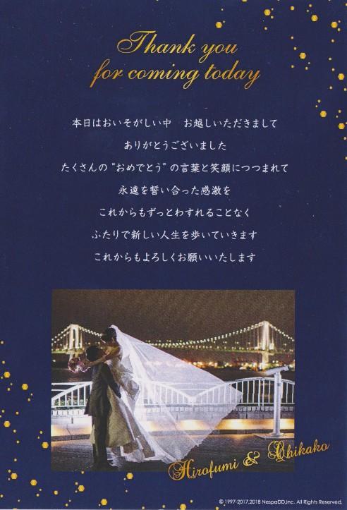 messageImage 1521395050496 - 結婚式