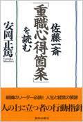 d099d886ed65ef765625779e628d2c5f - 禅の知恵と古典に学ぶ人間学勉強会開催しました。