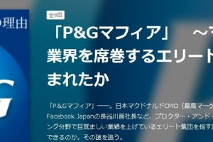 messageImage 1522837643587 300x200 - P&G マフィア