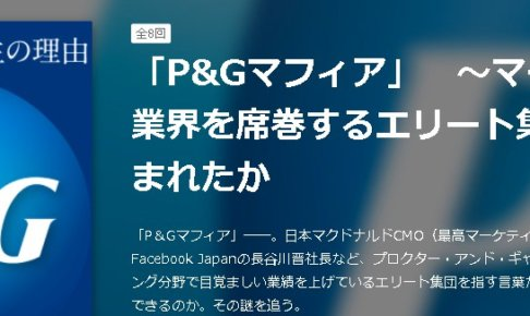 messageImage 1522837643587 486x290 - P&G マフィア
