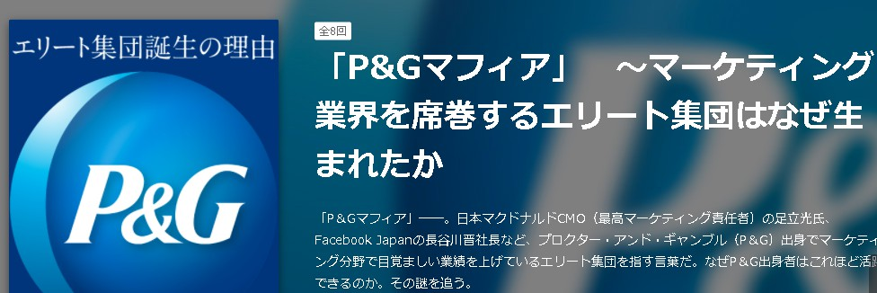 messageImage 1522837643587 - P&G マフィア