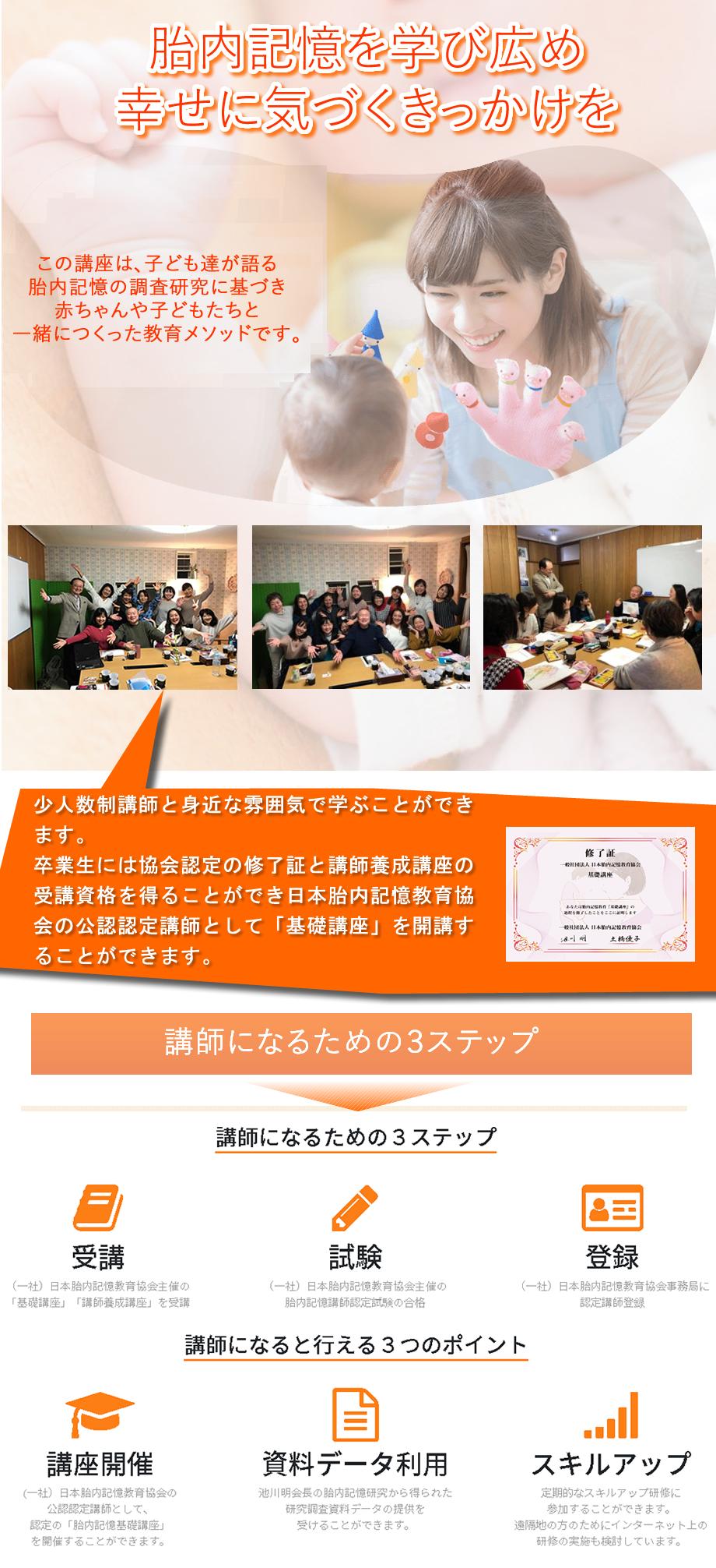 tainaikiokulp1 - 胎内記憶教育協会第4期基礎講座