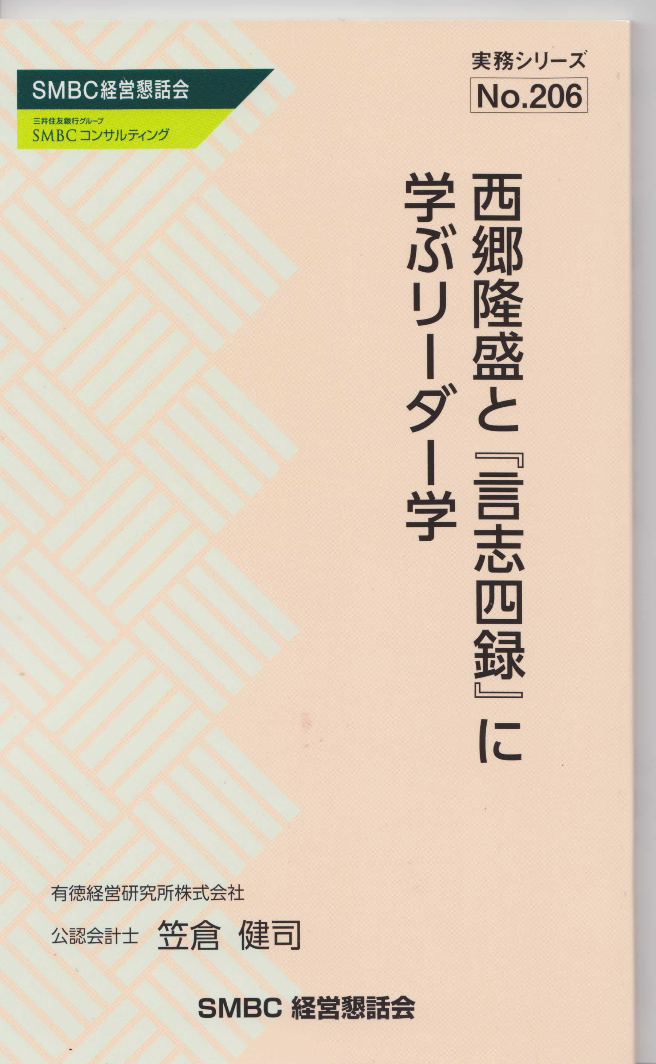 12 001sasa - 2018年5月23日禅の知恵と古典に学ぶ人間学勉強会開催しました。