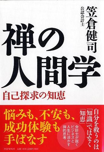 9784569838960 1 - 禅の知恵と古典に学ぶ人間学勉強会