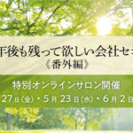 main img 1 150x150 - 2018年5月23日禅の知恵と古典に学ぶ人間学勉強会開催しました。
