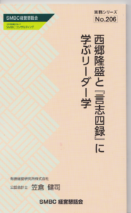 12 001 185x300 - 2018年6月22日「禅の知恵と古典に学ぶ人間学勉強会」