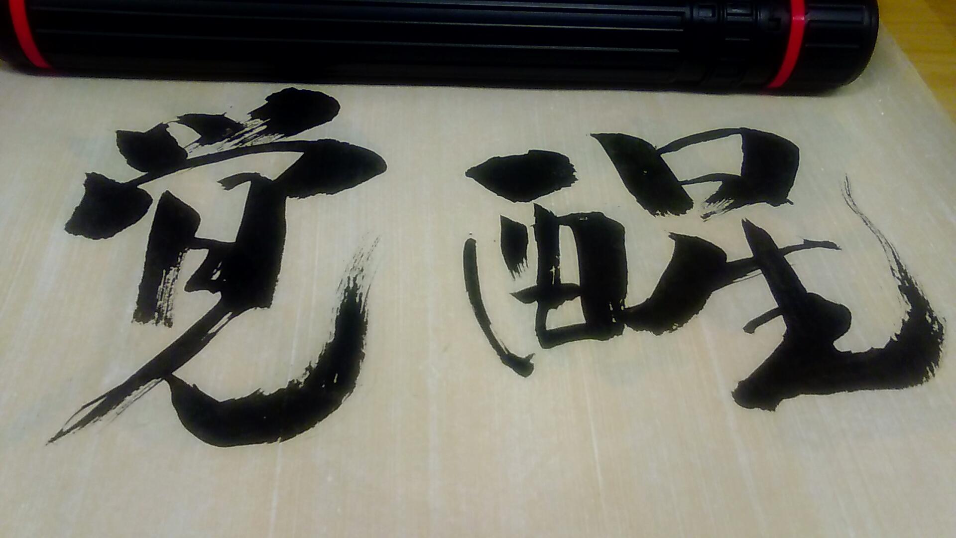 20180602165236 1 - 2018年6月2日東京思風塾開催しました。