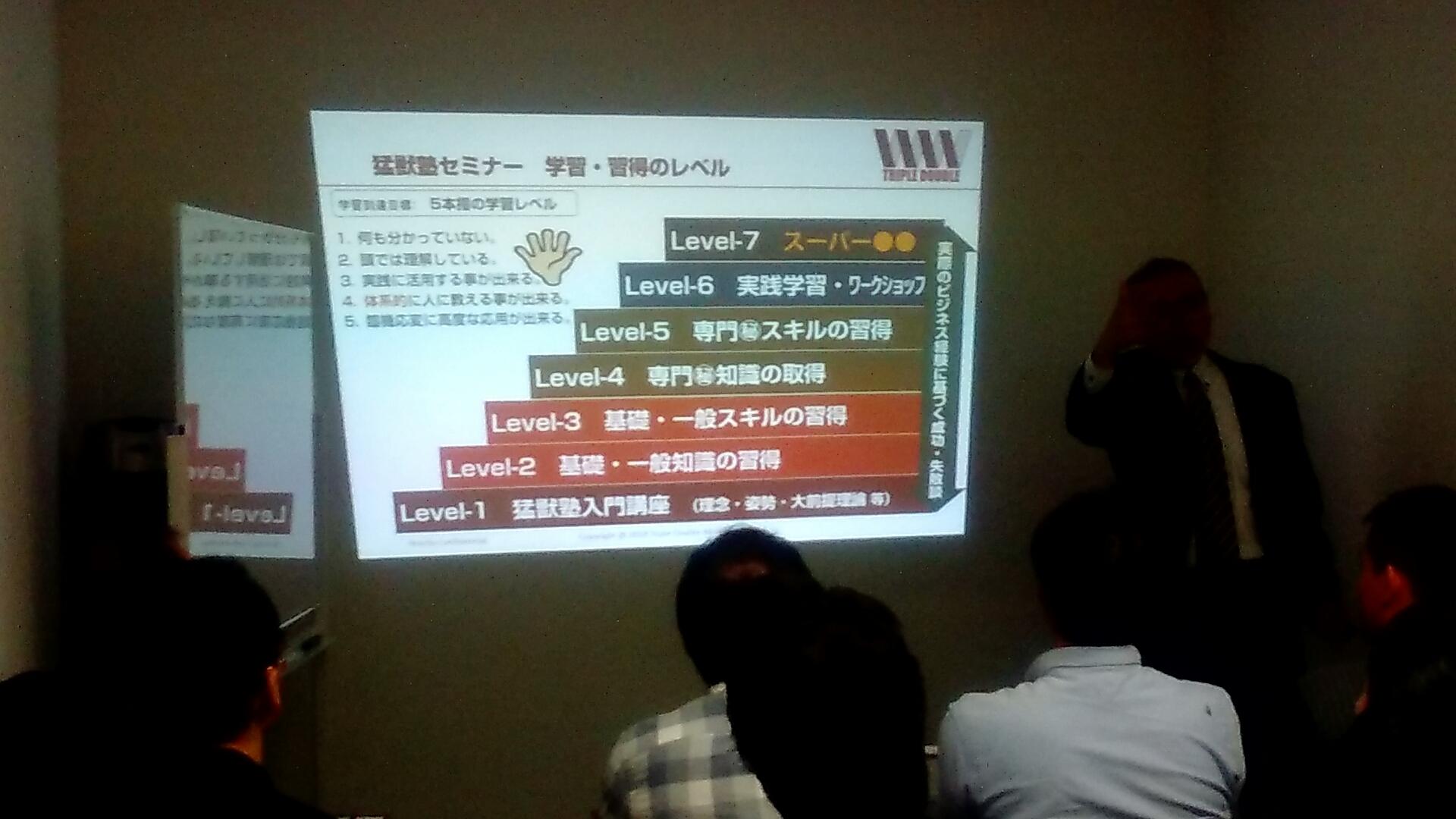 20180614212001 - 猛獣塾入門講座大阪開催