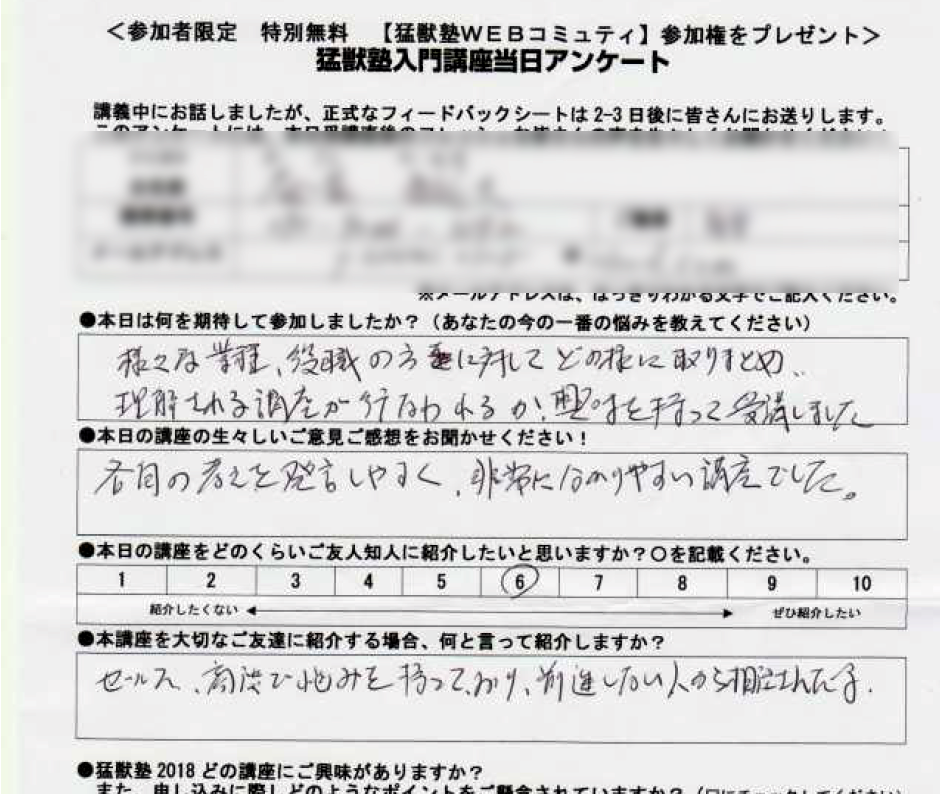a2m - 猛獣塾入門講座大阪開催