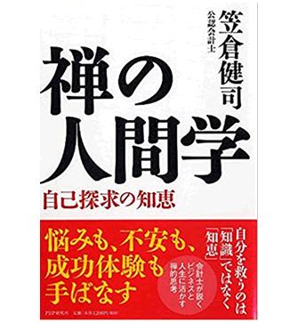 ae46b1f460ee46f789c27b264a6cb421 - 2018年6月22日「禅の知恵と古典に学ぶ人間学勉強会」