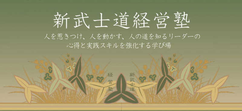 headerbbbbb 1 - 武士道経営塾での集い