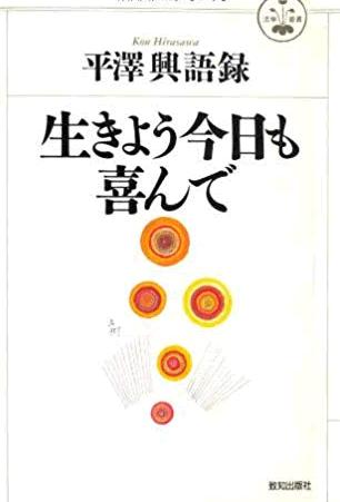 hirasawako - 中今の会本格スタート