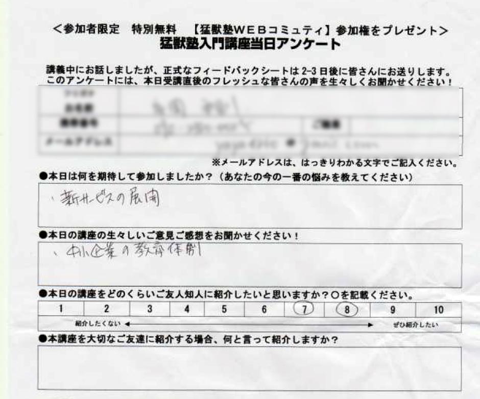 ma1 - 猛獣塾入門講座大阪開催