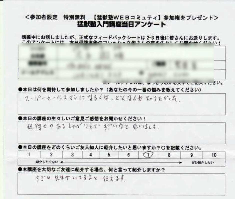 ma3 - 猛獣塾入門講座大阪開催