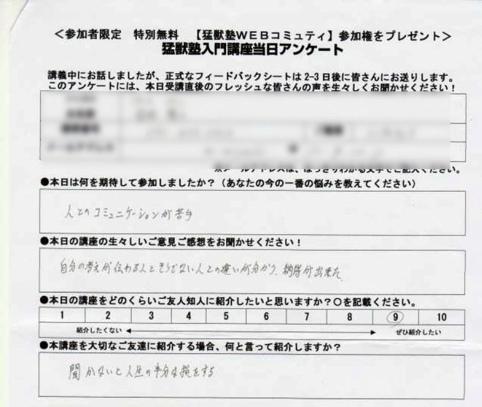 ma35 - 猛獣塾入門講座大阪開催