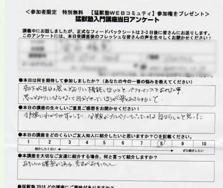ma5 - 猛獣塾入門講座大阪開催