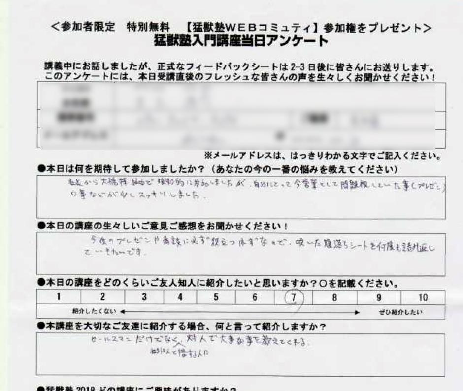 ma567 - 猛獣塾入門講座大阪開催